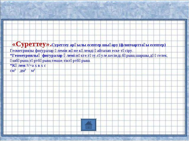 «Суреттеу».Суреттеу арқылы есептер шығару (флипчарттағы есептер) Геометриялы...