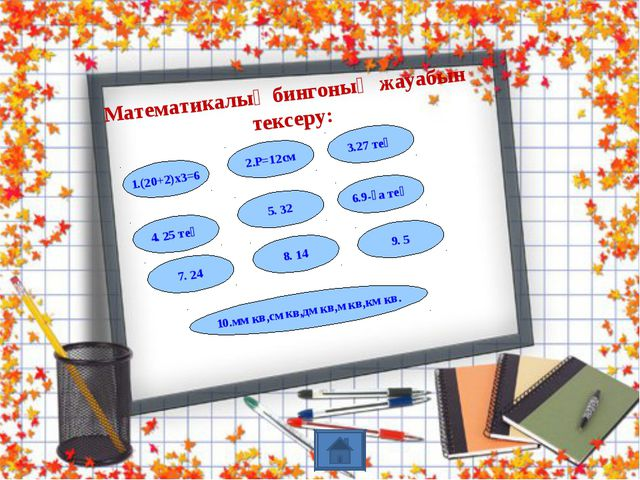 Математикалық бингоның жауабын тексеру: 1.(20+2)х3=6 2.P=12см 3.27 тең 4. 25...