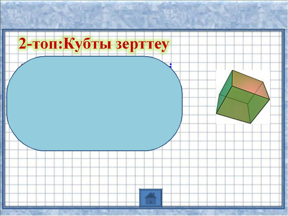 Куб-6 жағы,12 қыры,8 төбесі болады.Кубтың жақтары квадрат немесе шаршы болады.