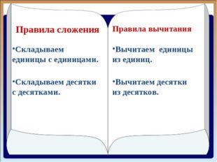 Правила сложения Правила вычитания Складываем единицы с единицами. Складывае