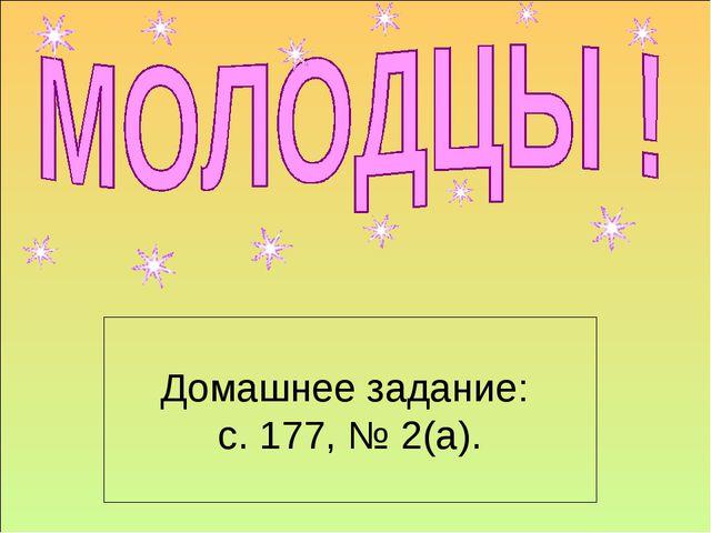 Домашнее задание: с. 177, № 2(а).