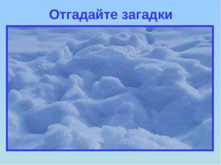 Отгадайте загадки Лежало одеяло мягкое, белое, землю грело. Ветер подул, одея