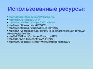Использованные ресурсы: http://wallpaper.zoda.ru/graphic/wpgrnwi.html http://