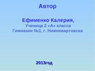 Ефименко Калерия, Ученица 2 «А» класса Гимназии №1, г. Нижневартовска Автор 2