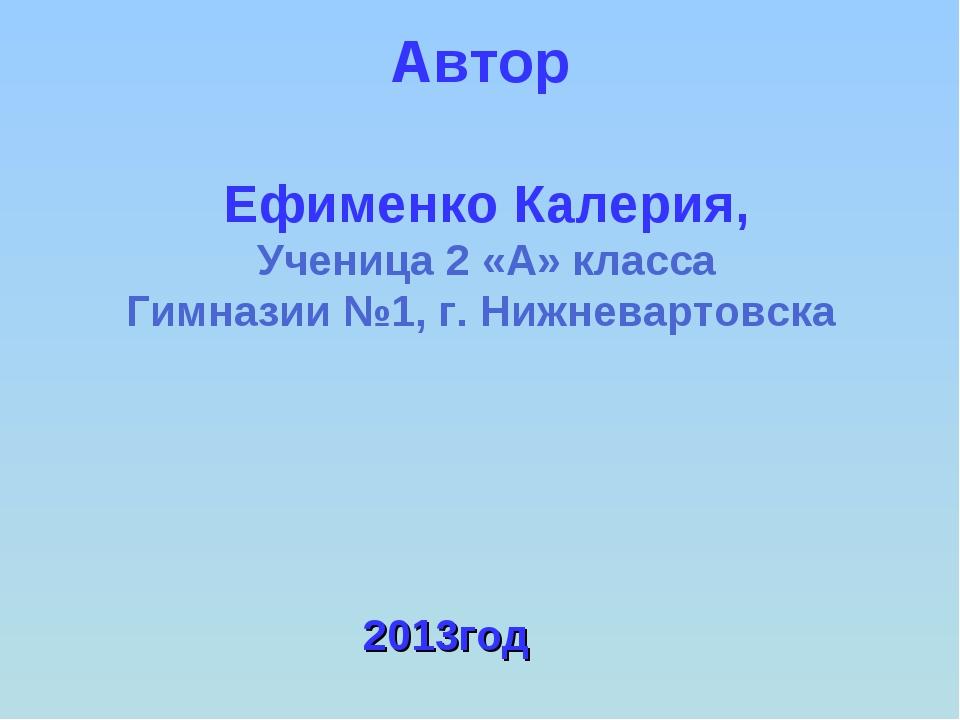 Ефименко Калерия, Ученица 2 «А» класса Гимназии №1, г. Нижневартовска Автор 2...