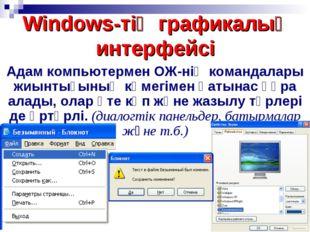 Windows-тің графикалық интерфейсі Адам компьютермен ОЖ-нің командалары жиынты