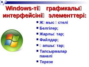 Windows-тің графикалық интерфейсінің элементтері: Жұмыс үстелі Белгілер; Жарл
