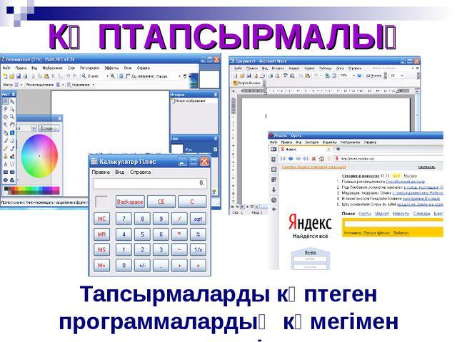 КӨПТАПСЫРМАЛЫҚ Тапсырмаларды көптеген программалардың көмегімен шешеміз.