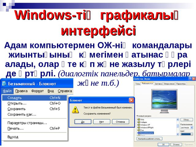 Windows-тің графикалық интерфейсі Адам компьютермен ОЖ-нің командалары жиынты...