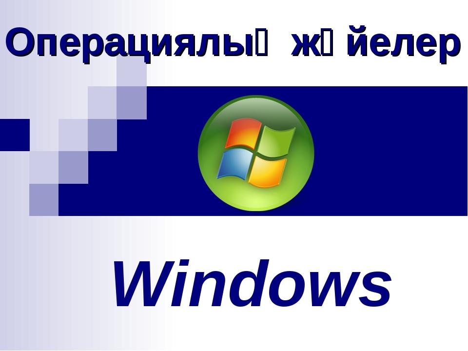 Windows Операциялық жүйелер