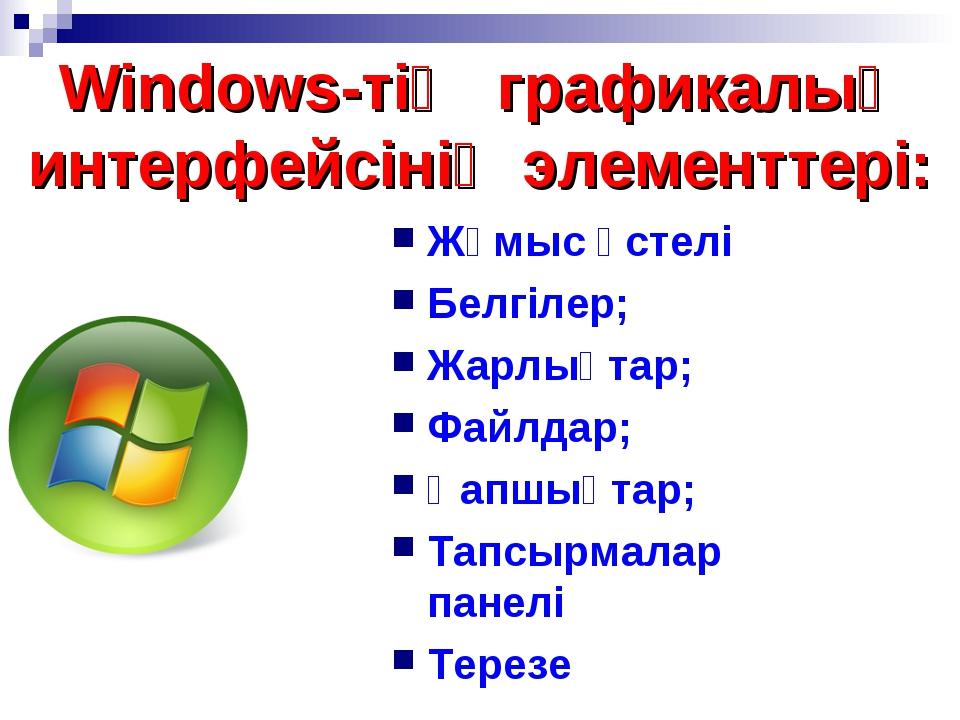 Windows-тің графикалық интерфейсінің элементтері: Жұмыс үстелі Белгілер; Жарл...