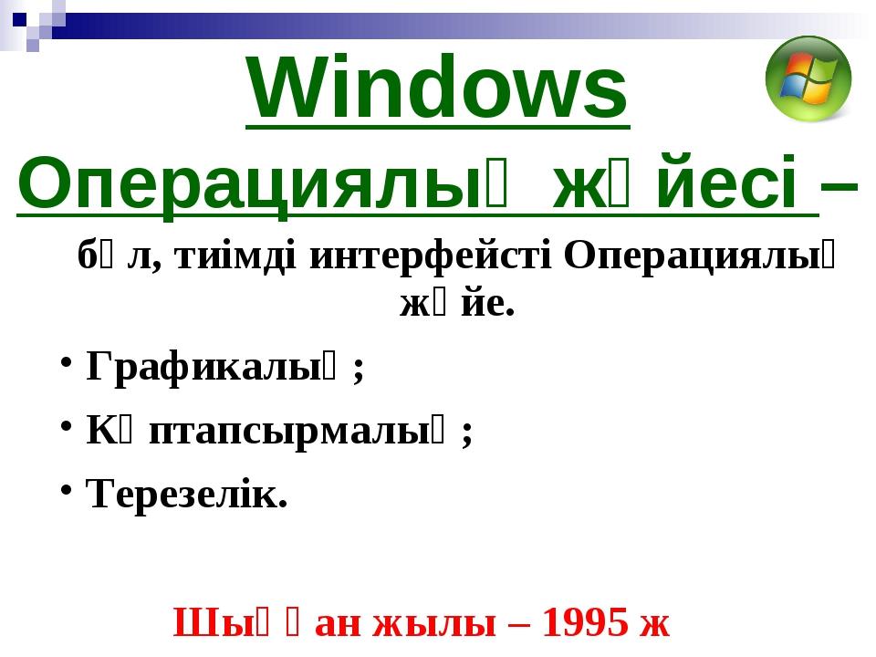 бұл, тиімді интерфейсті Операциялық жүйе. Графикалық; Көптапсырмалық; Терезел...
