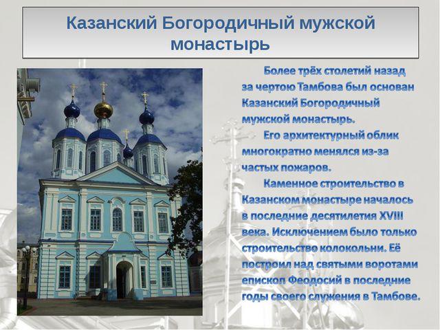 Казанский Богородичный мужской монастырь