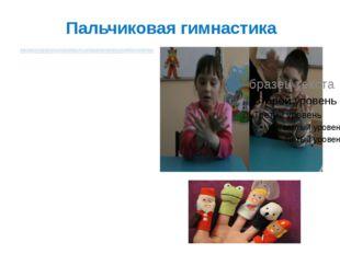 Пальчиковая гимнастика Пальчиковая гимнастика. Ученые, которые изучают деятел