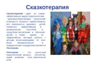 Сказкотерапия Сказкотерапия - один из самых эффективных видов педагогических