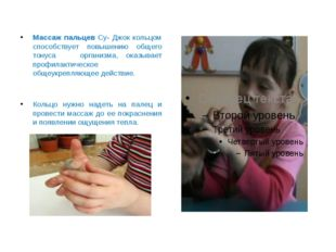 Массаж пальцев Су- Джок кольцом способствует повышению общего тонуса организм