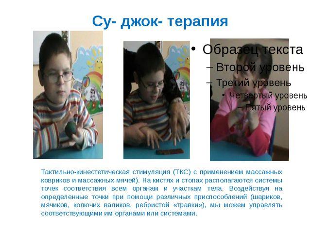 Су- джок- терапия Тактильно-кинестетическая стимуляция (ТКС) с применением ма...