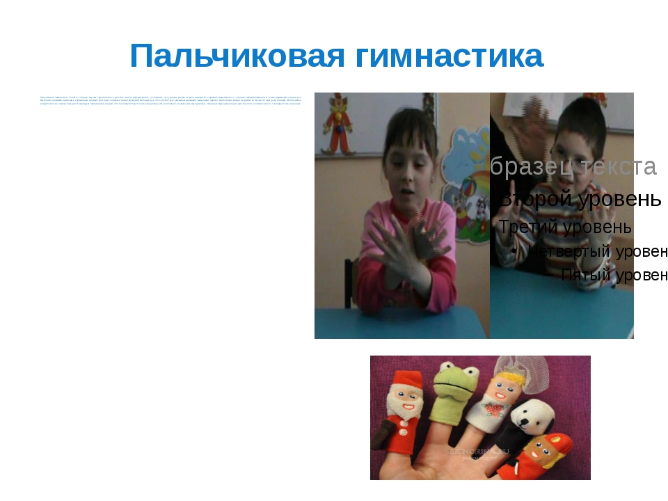 Пальчиковая гимнастика Пальчиковая гимнастика. Ученые, которые изучают деятел...
