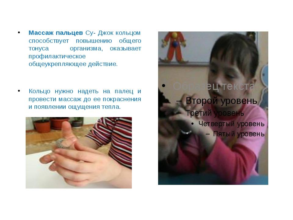 Массаж пальцев Су- Джок кольцом способствует повышению общего тонуса организм...