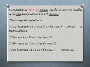Высказывание А v В ложно тогда и только тогда, когда оба высказывания А и В л