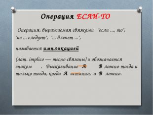 """Операция ЕСЛИ-ТО  Операция, выражаемая связками  """"если ..., то"""", """"из ... с"""