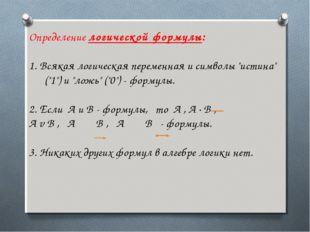 """Определение логической формулы: 1. Всякая логическая переменная и символы """"ис"""
