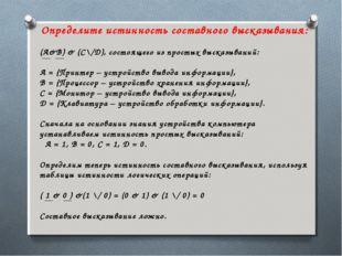 Определите истинность составного высказывания: (А&В) & (C\/D), состоящего из
