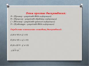 Даны простые высказывания: А = {Принтер – устройство ввода информации}, В =