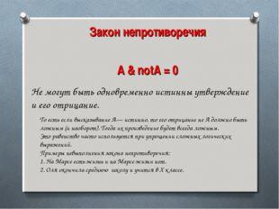 Закон непротиворечия A & notA = 0 Не могут быть одновременно истинны утвержде
