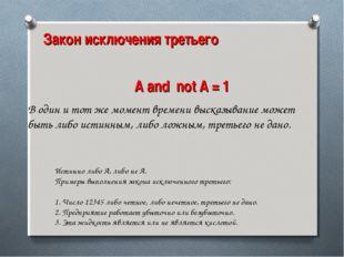 Закон исключения третьего A and not A = 1 В один и тот же момент времени выск