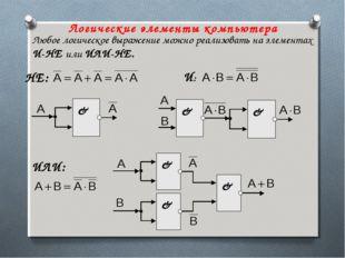 Логические элементы компьютера Любое логическое выражение можно реализовать н