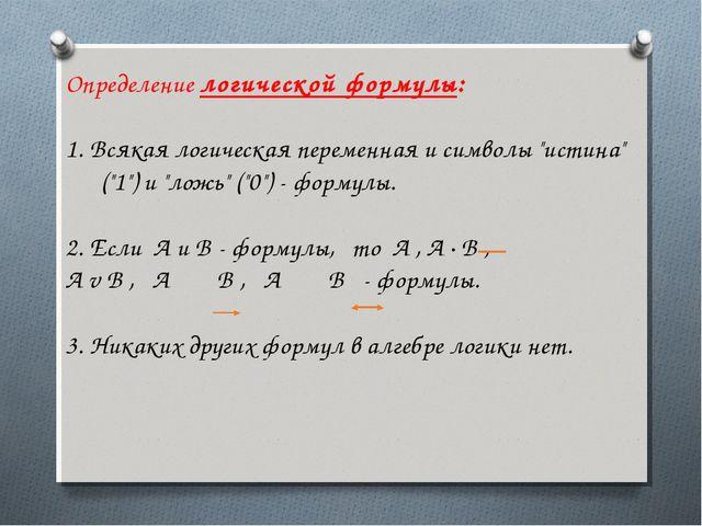 """Определение логической формулы: 1. Всякая логическая переменная и символы """"ис..."""