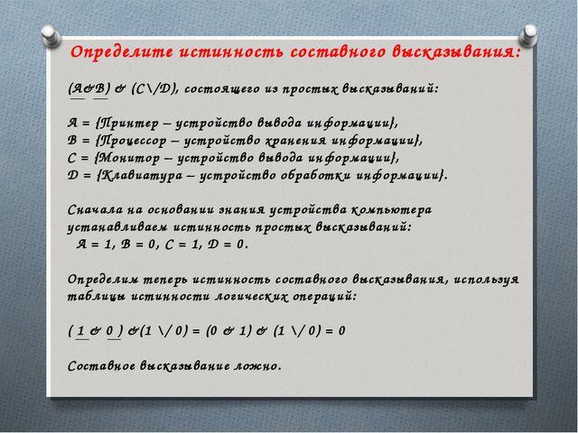 Определите истинность составного высказывания: (А&В) & (C\/D), состоящего из...
