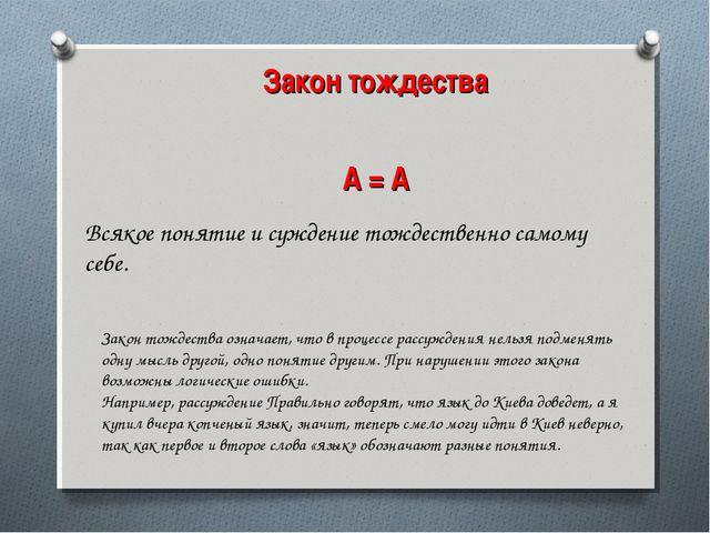 Закон тождества A = A Закон тождества означает, что в процессе рассуждения не...