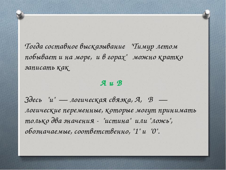 """Тогда составное высказывание  """"Тимур летом побывает и на море, и в горах"""" ..."""