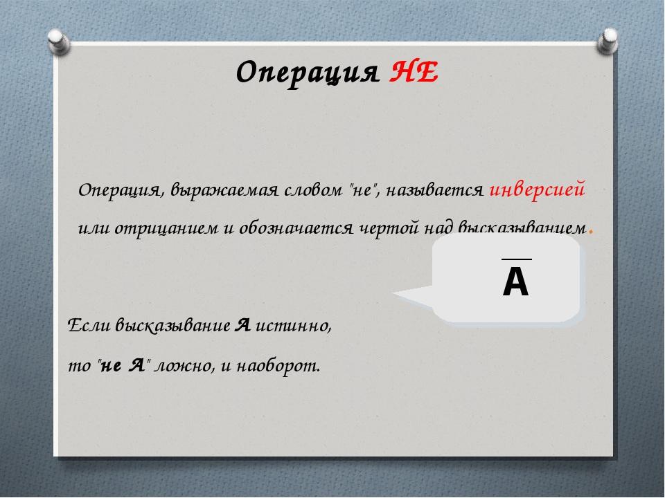 """Операция НЕ  Операция, выражаемая словом """"не"""", называется инверсией или отри..."""