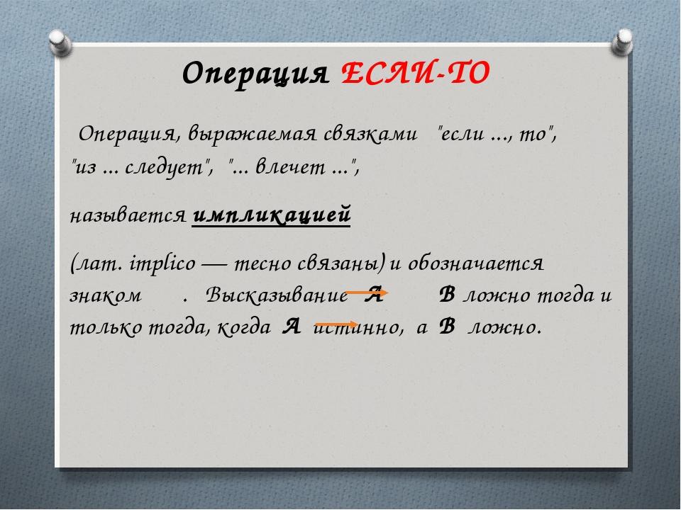 """Операция ЕСЛИ-ТО  Операция, выражаемая связками  """"если ..., то"""", """"из ... с..."""