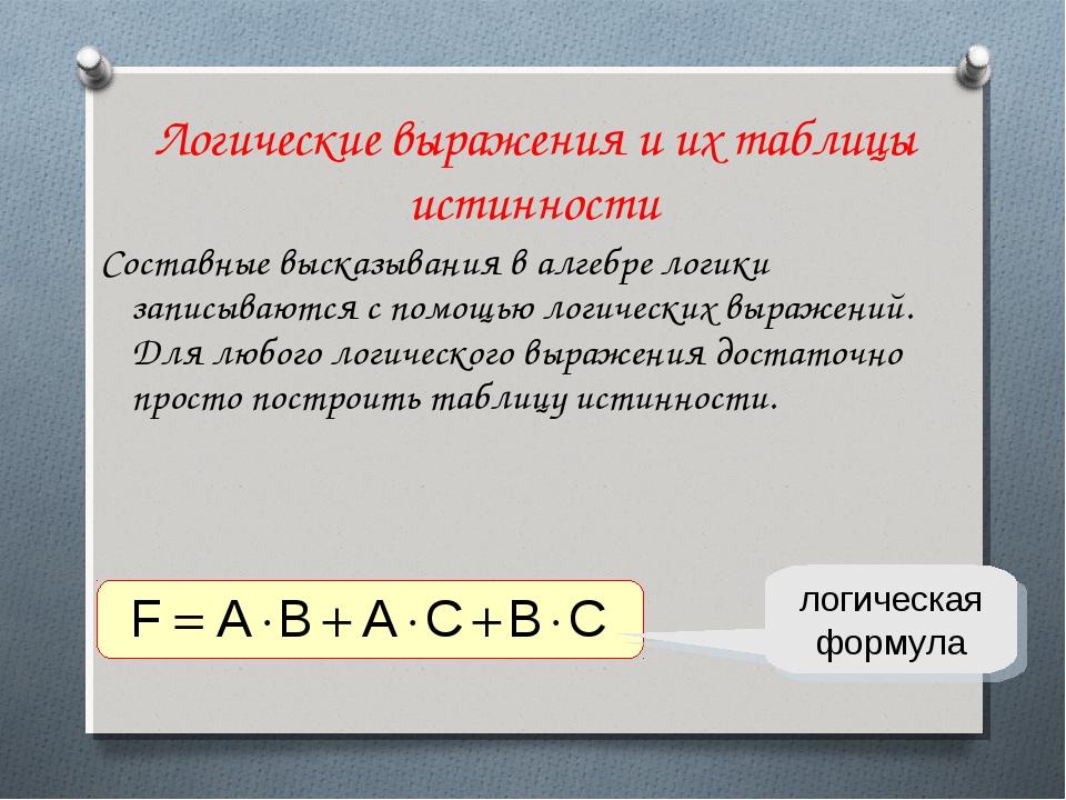 Логические выражения и их таблицы истинности  Составные высказывания в алгеб...