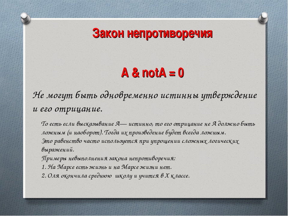 Закон непротиворечия A & notA = 0 Не могут быть одновременно истинны утвержде...