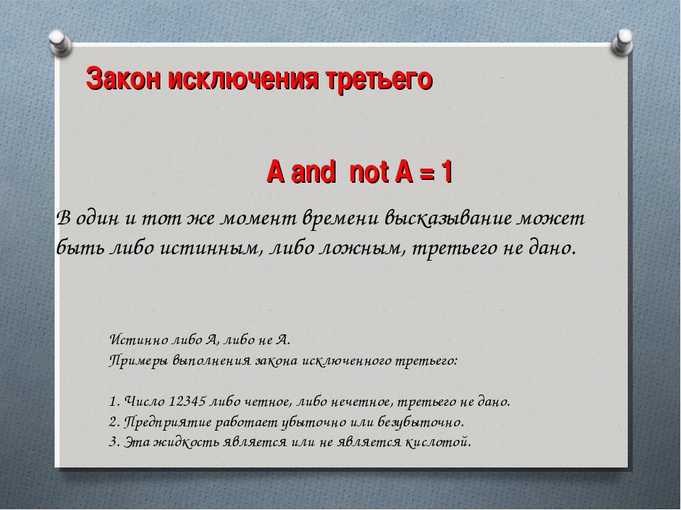 Закон исключения третьего A and not A = 1 В один и тот же момент времени выск...