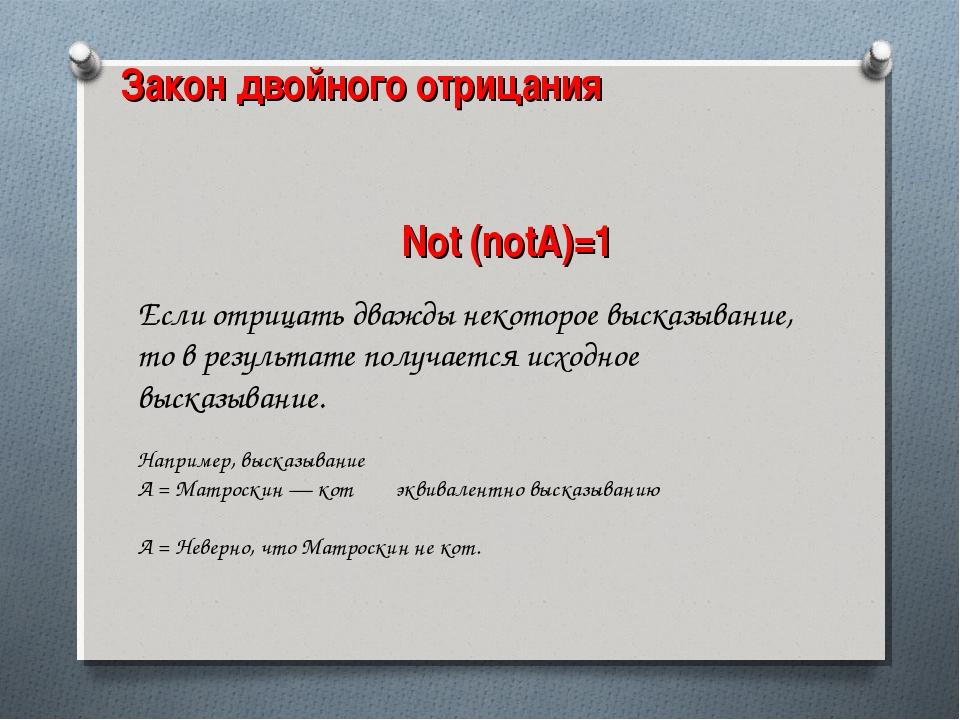 Закон двойного отрицания Not (notA)=1 Если отрицать дважды некоторое высказыв...
