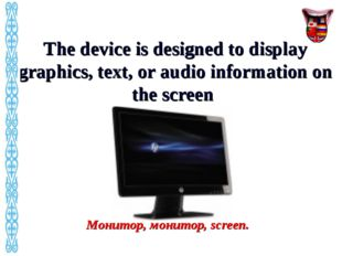 The device is designed to display graphics, text, or audio information on the