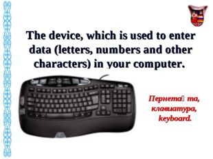 The device, which is used to enter data (letters, numbers and other character