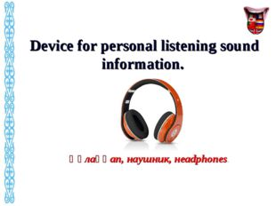 Device for personal listening sound information.