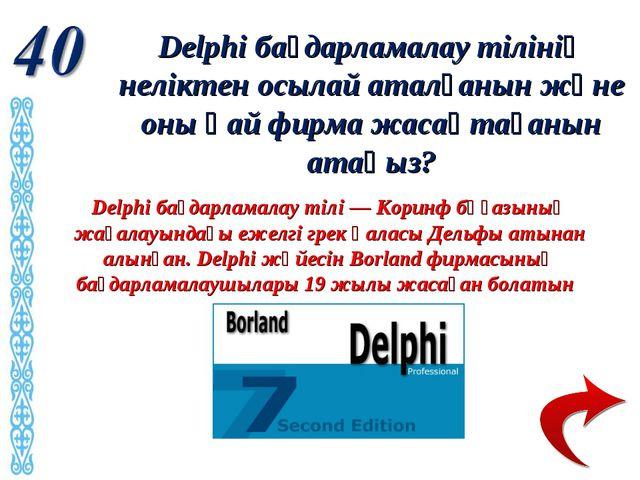 Delphi бағдарламалау тілінің неліктен осылай аталғанын және оны қай фирма жас...
