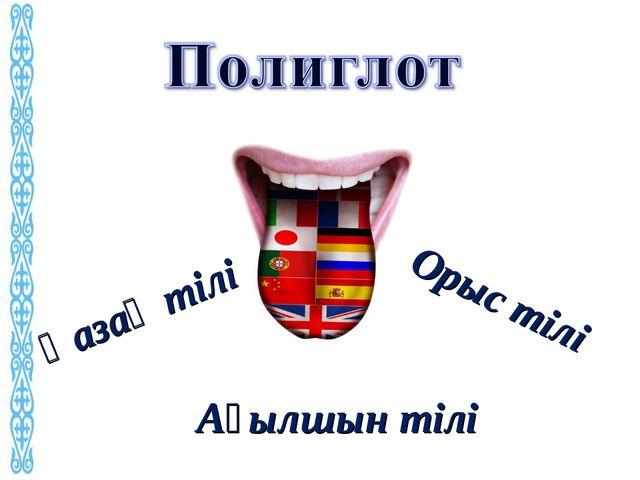 Қазақ тілі Орыс тілі Ағылшын тілі