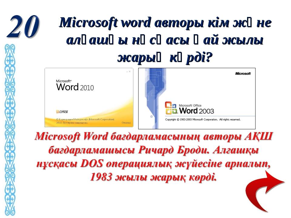 Microsoft word авторы кім және алғашқы нұсқасы қай жылы жарық көрді?