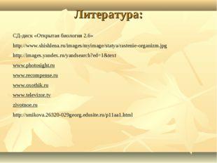 Литература: СД-диск «Открытая биология 2.6» http://www.shishlena.ru/images/my
