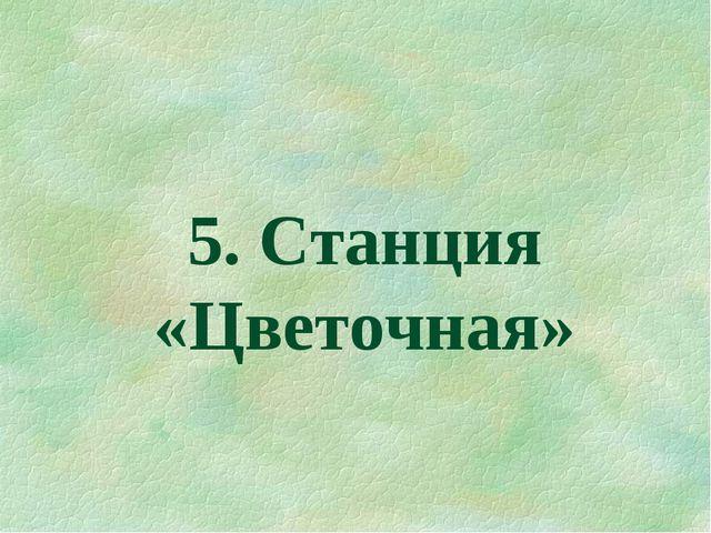 5. Станция «Цветочная»