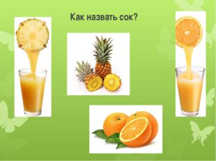 Как назвать сок?